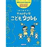 世界チャンピオンがおしえるウクレレ入門BOOK はじめよう!Happyなこどもウクレレ CD付き