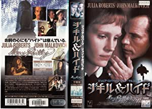 ジキル&ハイド【字幕版】 [VHS]