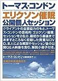 エリクソン催眠公開個人セッション《DVD》 (<DVD>)