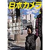 日本カメラ 2021年 04 月号 [雑誌]