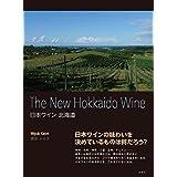 日本ワイン 北海道
