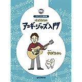 ギタリスト養成塾 はじめてのアコギジャズ入門 模範演奏CD付 アコースティック・ギターでジャズに挑戦!!