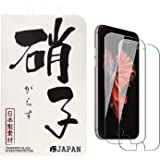 【2枚セット】 iPhone 6s 6 専用設計 ガラスフィルム 液晶保護フィルム 4.7インチ用 フィルム 0.33m…