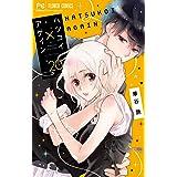ハツコイ×アゲイン【マイクロ】(20) (フラワーコミックス)