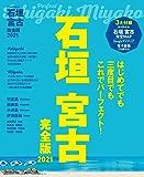 石垣 宮古 完全版2021 (JTBのムック)
