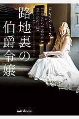 路地裏の伯爵令嬢 (mirabooks) Kindle版