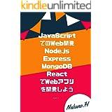 JavaScriptでのWeb開発 ~ Node.js + Express + MongoDB + ReactでWebアプリを開発しよう 〜 その1 〜(改訂版三版)