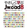 やさしく学ぶJw_cad 8