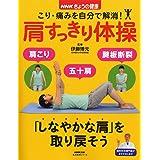 NHKきょうの健康 こり・痛みを自分で解消! 肩すっきり体操 (生活実用シリーズ)