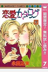 恋愛カタログ【期間限定無料】 7 (マーガレットコミックスDIGITAL) Kindle版
