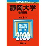 静岡大学(後期日程) (2020年版大学入試シリーズ)