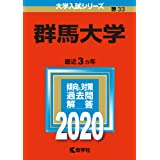 群馬大学 (2020年版大学入試シリーズ)