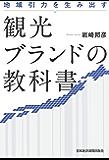 地域引力を生み出す 観光ブランドの教科書 (日本経済新聞出版)