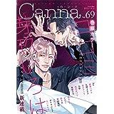 オリジナルボーイズラブアンソロジーCanna Vol.69 (CannaComics)