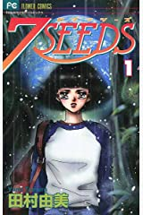 7SEEDS(1) (フラワーコミックスα) Kindle版