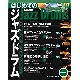 リズム&ドラム・マガジン はじめてのジャズ・ドラム [増補改訂版] マイナス・ワンCDでジャズ・セッションを体感! (CD2枚付)