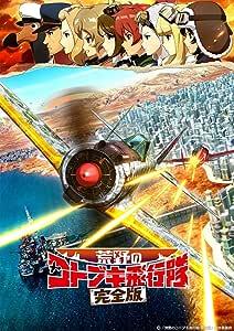 荒野のコトブキ飛行隊 完全版 Blu-ray