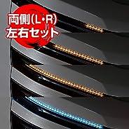 シーケンシャルウインカー 流れるウインカー LED テープライト 12V 60センチ 96連 2本入り【オレンジ/ホワイト】シリコン 薄型 切断可能 防水 デイライト 側面発光 簡単取付 保証半年