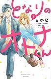 となりのオトナくん(1) (講談社コミックス別冊フレンド)