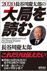 2020長谷川慶太郎の大局を読む 単行本
