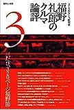 福野 礼一郎のクルマ論評 3