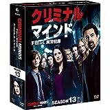 クリミナル・マインド/FBI vs. 異常犯罪 シーズン13 コンパクト BOX [DVD]