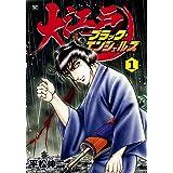 大江戸ブラック・エンジェルズ 1 (SPコミックス)