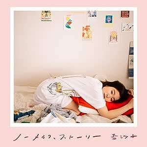 ノーメイク、ストーリー【初回限定盤】(2CD)
