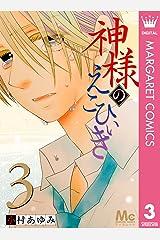 神様のえこひいき 3 (マーガレットコミックスDIGITAL) Kindle版