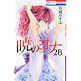 暁のヨナ 28 (花とゆめCOMICS)