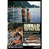 全裸無人島サバイバル [DVD]