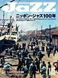 JAZZ JAPAN(ジャズジャパン) Vol.115