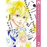 ハニーレモンソーダ 2 (りぼんマスコットコミックスDIGITAL)