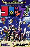 コロッケ!(15) (てんとう虫コミックス)
