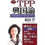 TPP興国論