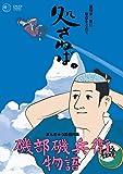 磯部磯兵衛物語 [DVD]