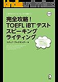 [音声DL付]完全攻略! TOEFL iBT(R) テスト スピーキング ライティング 完全攻略! TOEFL iBTシリーズ