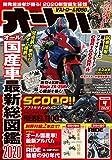 オートバイ 2020年4月号 [雑誌]