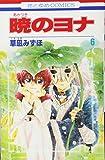 暁のヨナ 6 (花とゆめCOMICS)