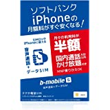 日本通信 b-mobile S スマホ電話SIM (ソフトバンク) (iPhone専用) (ナノSIM) (音声通話付き) (申込パッケージ) (月額2695円〜) BS-IPN-OSV-P