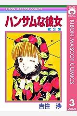 ハンサムな彼女 3 (りぼんマスコットコミックスDIGITAL) Kindle版
