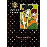 ご近所物語 2 (集英社文庫―コミック版)