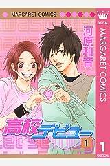 高校デビュー 1 (マーガレットコミックスDIGITAL) Kindle版