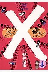×(ペケ)(4) (フラワーコミックス) Kindle版