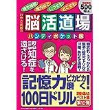 脳活道場ハンディポケット版 第10弾 記憶力ピカピカ磨く! 100日ドリル (わかさ夢MOOK 142)