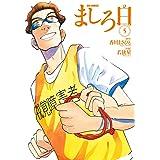 ましろ日(5) (ビッグコミックス)