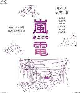 嵐電 [Blu-ray]