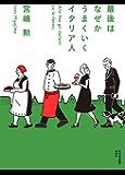 最後はなぜかうまくいくイタリア人 (日本経済新聞出版)