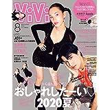 ViVi(ヴィヴィ) 2020年 08 月号 [雑誌]