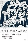 つづくで起こったこと 「ミナ ペルホネン/皆川明 つづく」展 93日間の記録